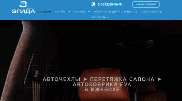 egida18.ru