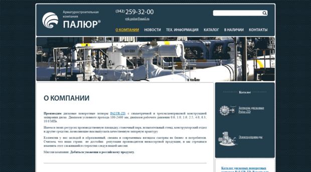 Сайт компании Палюр