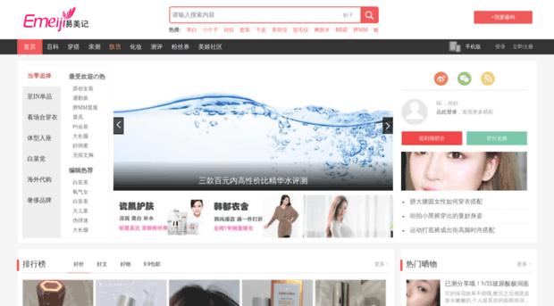 emeiji.com