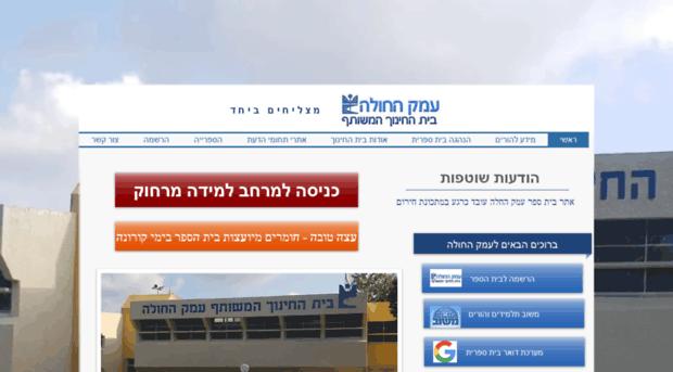emek.org.il