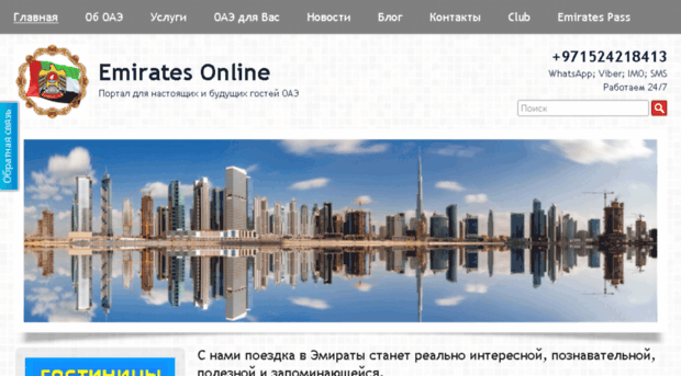 emiratesonline.ru