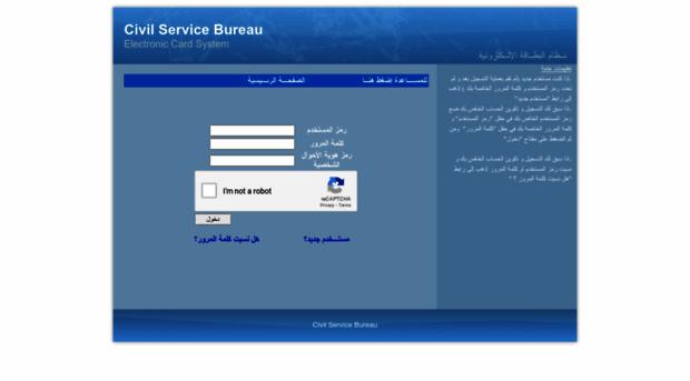 Employeeinfo Csb2 Gov Jo ديوان الخدمة المدنية تحديث و