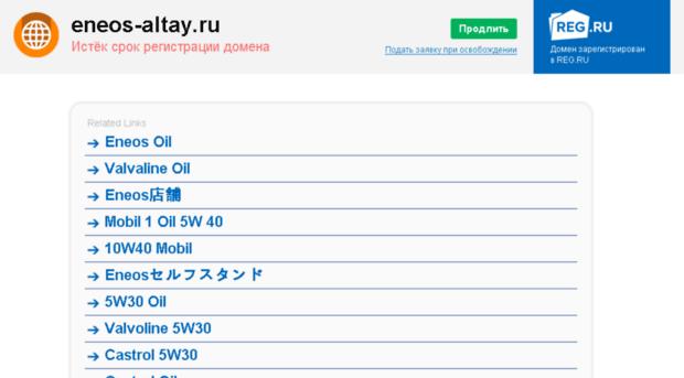 eneos-altay.ru