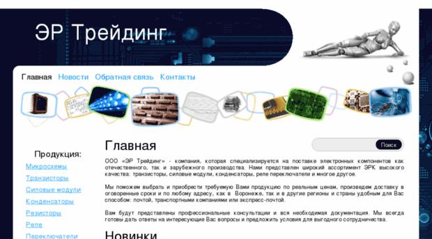 er-trading.ru