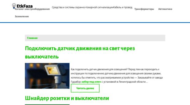 etkfaza.ru