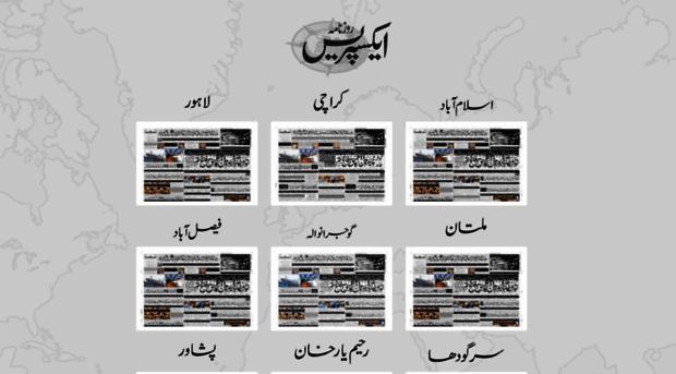 express.com.pk