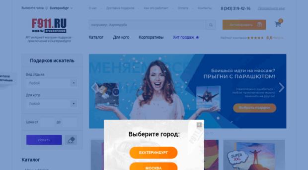 f911.ru