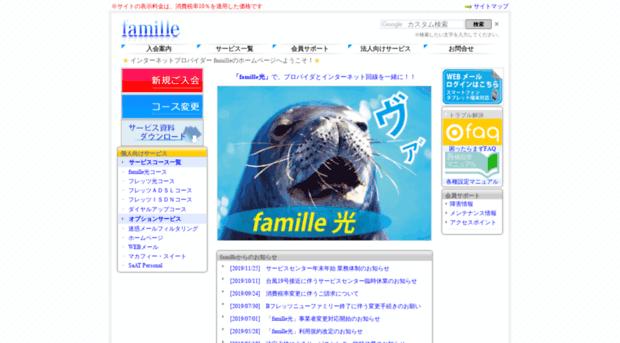 famille.ne.jp