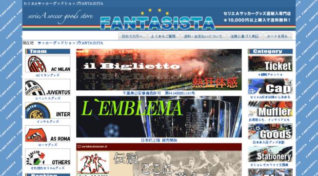 fantasista-t.com