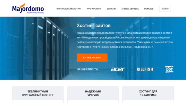 Создание сайта на majordomo образец типового договора на создание сайта