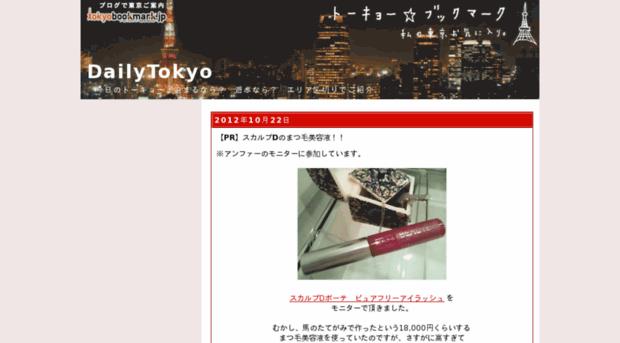 felicity.tokyobookmark.jp
