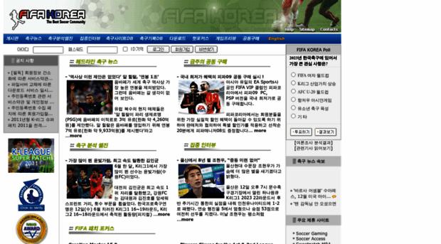 fifakorea.net