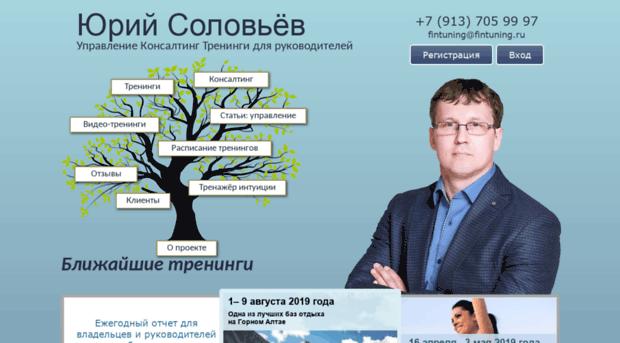 fintuning.ru