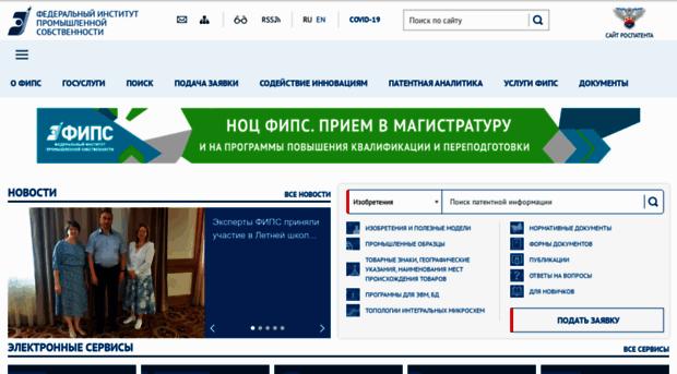 fips.ru