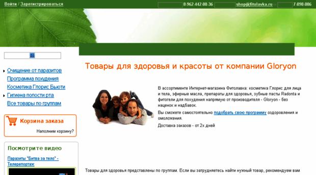 fitolavka.ru