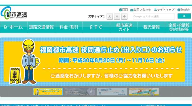 fk-tosikou.or.jp