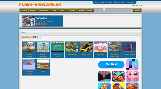 flash-game.org.ua
