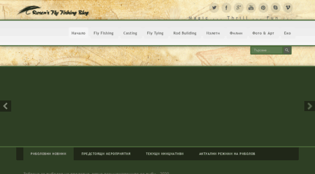 flyfishing.iantra.com