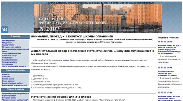 fmsh2007.ru