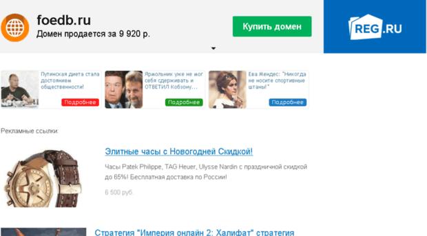 foedb.ru