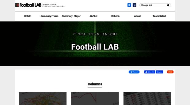 football-lab.jp