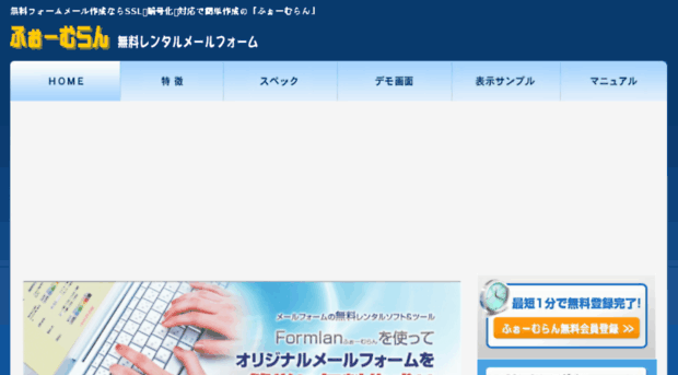formlan.com