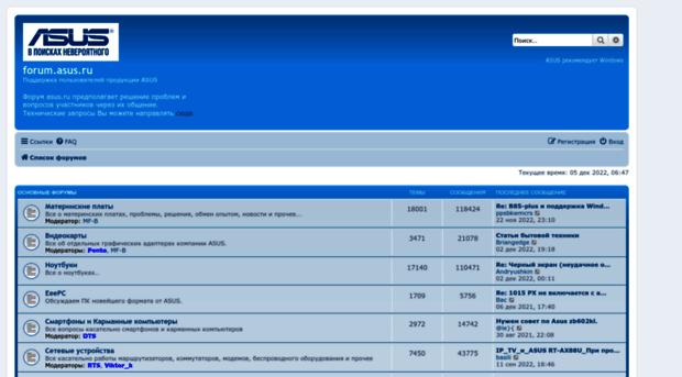 forum.asus.ru