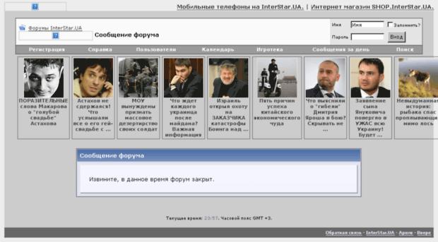forum.interstar.ua
