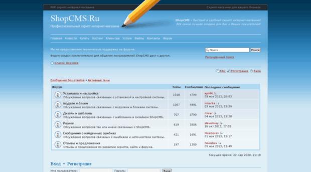 forum.shopcms.ru