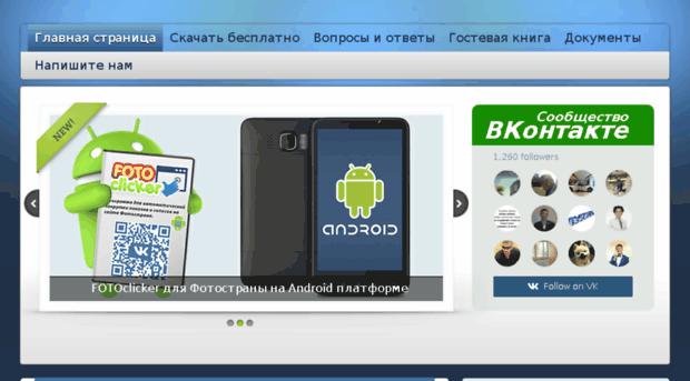 фотокликер.ру