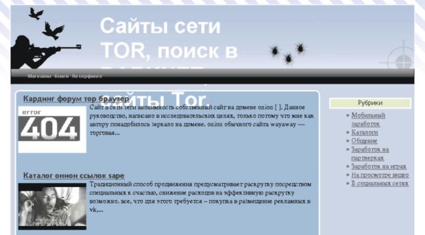 Сайты тор браузера кардинг скачать старую версию tor browser гидра