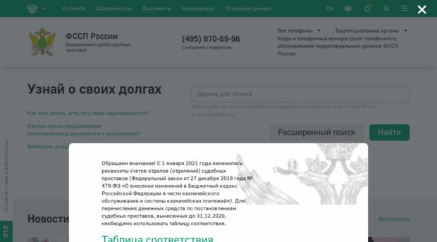 удобства подключение реестр исполнительных производств уфспп по томской области добавлять аудиокниги