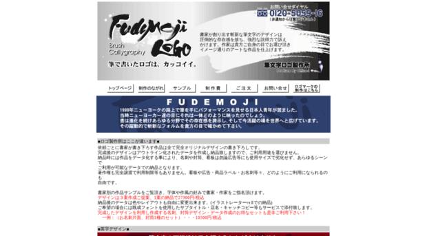 fudelogo.com
