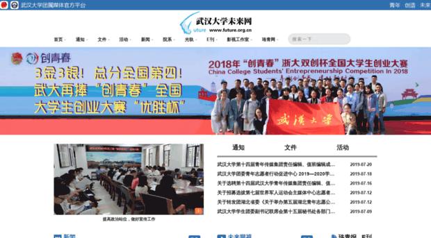 future.org.cn