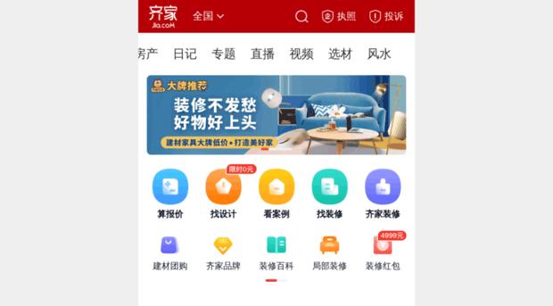 fuwu.jia.com