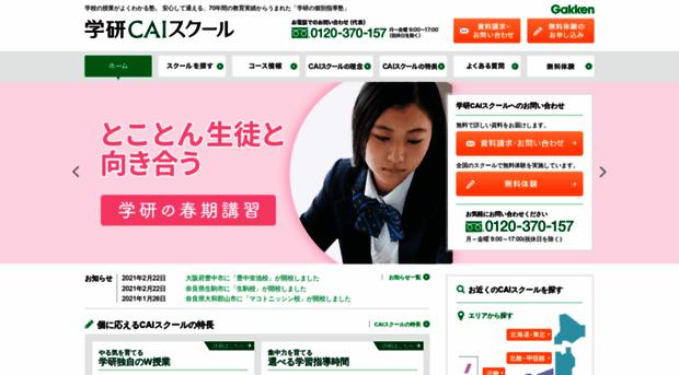 gakken-juku.com