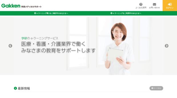 学研 ナーシング ログイン