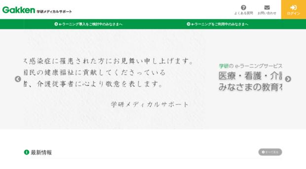 ログイン サポート 学研 ナーシング