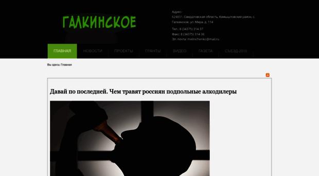 galkinskoe.ru