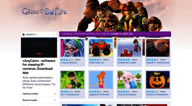 games-swf.ru