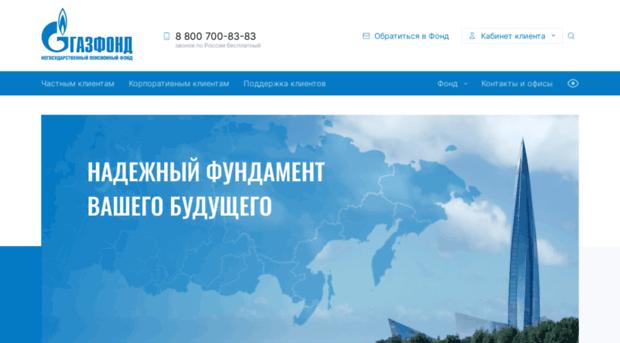 gazfond.ru