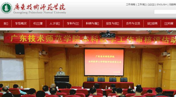gdin.edu.cn
