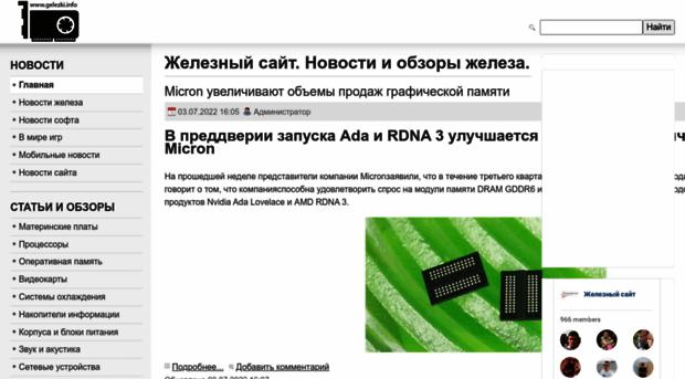 gelezki.info