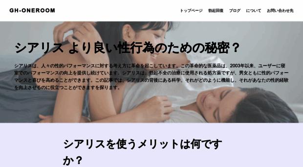 gh-oneroom.com