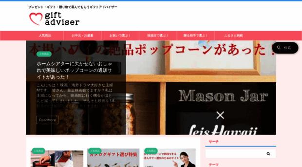 giftnow.jp