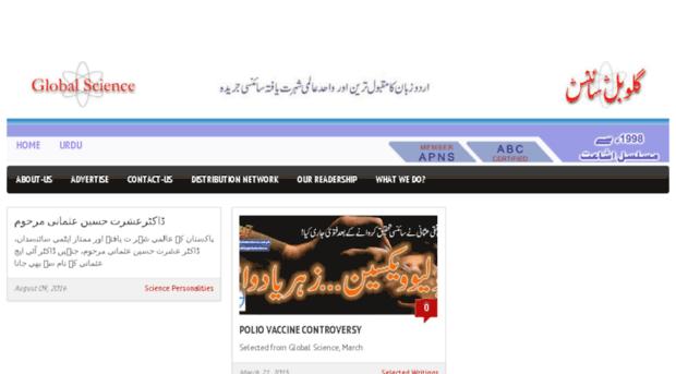 globalscience.com.pk
