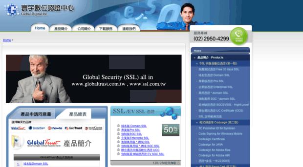 globaltrust.com.tw
