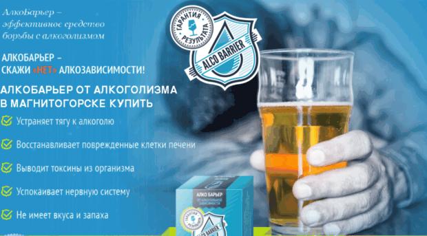Барьер от алкоголизма цена