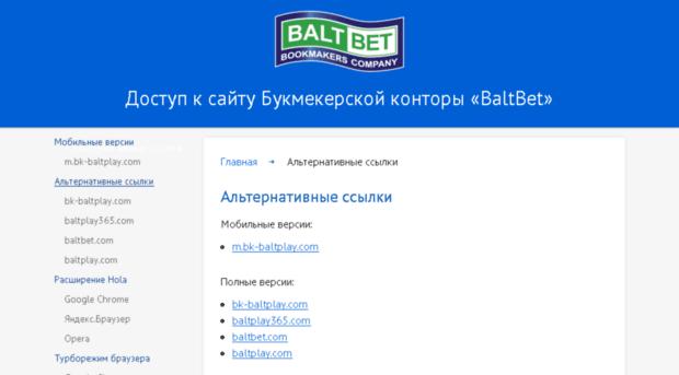 Балтбет доступ к сайту