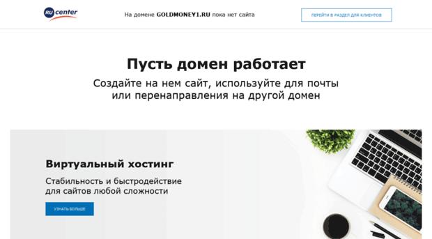 goldmoney1.ru